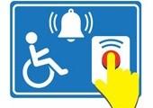 Кнопка вызова персонала для инвалидов