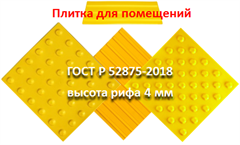 Плитка для помещений  ГОСТ Р 52875-2018 высота рифа 4мм