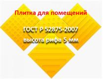 Плитка для помещений  ГОСТ Р 52875-2007 высота рифа 5мм