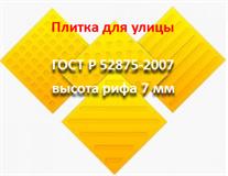 Плитка для улицы  ГОСТ Р 52875-2007 высота рифа 7мм