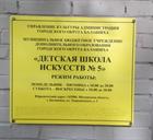 Адаптация МБУДО городского округа Балашиха «Детская школа искусств № 5»