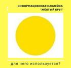 """Для чего используется информационная наклейка """"Желтый круг""""?"""