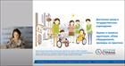 Материалы вебинара «Доступная среда в государственном учреждении. Нормы и правила адаптации, обзор оборудования, примеры из практики».