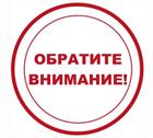Внимание! Изменены требования к оснащению по Доступной среде с 01 августа 2020 года