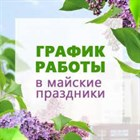 Режим работы компании Доступная страна в период с 1 по 10 мая.