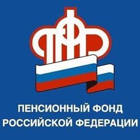 УПФР в Кирово-Чепецком районе Кировской области (Межрайонное)