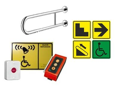 Выгодное предложение на кнопки, таблички и поручни для инвалидов