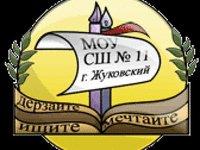 МОУ ШКОЛА № 11