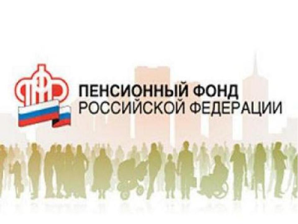 ГУ УПФР № 36 по г. Москве и Московской области