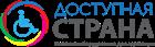 Регистрация на онлайн-вебинар «Доступная среда в государственном учреждении»