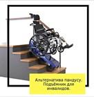 Альтернатива пандусу - подъемник для инвалидов