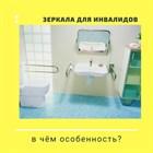 Зеркала для инвалидов. В чем особенность?