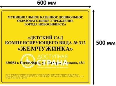 Тактильные таблички / вывески с азбукой Брайля 500х600мм - фото 10959