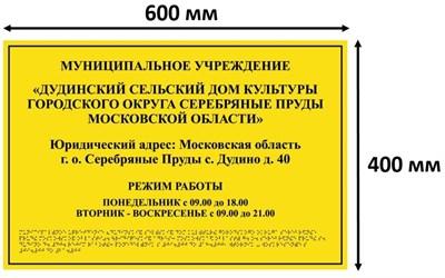 Тактильные таблички / вывески с азбукой Брайля 400х600мм - фото 10961