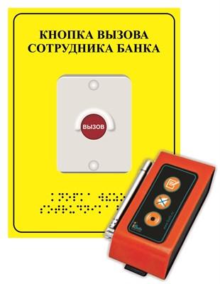 Кнопка вызова персонала для банка - фото 11303
