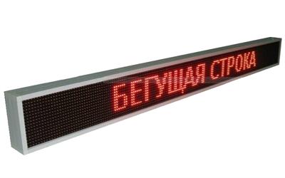 Бегущая строка улица/помещение 2000 х 240 х 90 мм, красная - фото 11345
