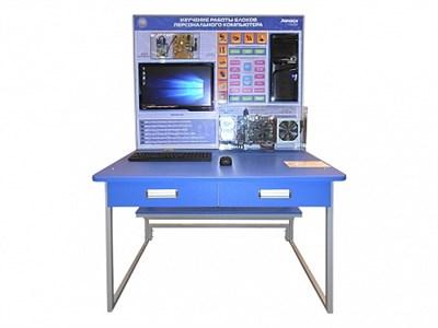 Оборудование для наглядного изучения устройства  и работы блоков ПК - фото 12048