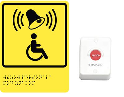 Дополнительная кнопка вызова с табличкой для комплектов А310, А311, А312, APE510.1, APE510.2 - фото 14107