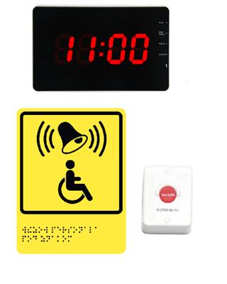 Беспроводная антивандальная кнопка вызова персонала для инвалидов (с табло и тактильной табличкой) APE510.1 - фото 14116