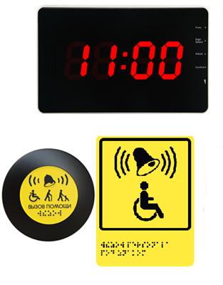 Универсальная беспроводная кнопка вызова помощника Гамма для входа - фото 14120