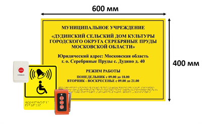 Комплект: тактильная табличка / вывеска с азбукой Брайля 400х600мм + система вызова помощи А310 - фото 15582