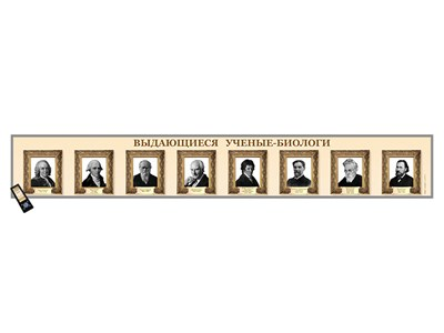 """Интерактивный стенд-лента """"Выдающиеся ученые-биологи"""" адаптивный, с пультом управления и планшетом со шрифтом Брайля (биология) - фото 17983"""