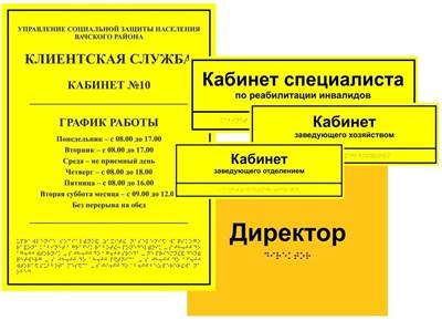 Комплексные тактильные таблички для кабинетов и помещений - фото 5044