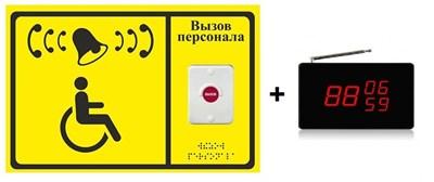 Беспроводная антивандальная кнопка вызова персонала для инвалидов (с табло и тактильной табличкой) APE510.1 - фото 6064