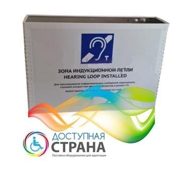 Индукционная система переносная DSTRANA 2.1 для столов информации и консультационных стоек - фото 6179