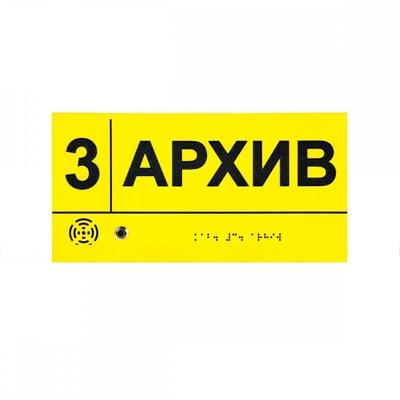Звуковой указатель (говорящая табличка) - фото 6394