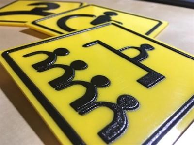 Тактильный знак пиктограмма СП 150х150 - фото 6443