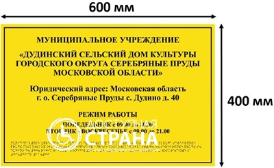 Тактильные таблички / вывески с азбукой Брайля 400х600мм - фото 6791