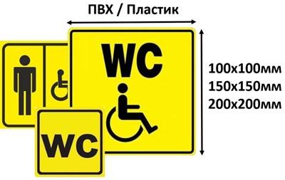 Тактильный знак пиктограмма туалет - фото 6906