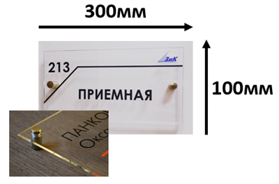 Комплексная тактильная табличка для кабинетов 100х300мм премиум на оргстекле - фото 7264