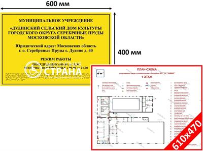 Комплект: тактильная табличка / вывеска с азбукой Брайля 400х600мм + тактильная мнемосхема 610х470мм - фото 7694