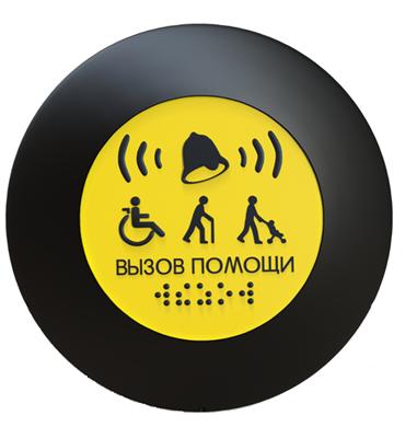 ♿ Кнопка вызова универсал АА антивандальная, купить на сайте ➡️ Доступная Страна