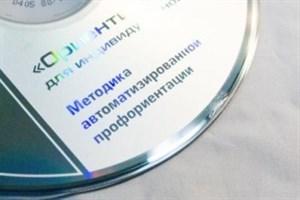 """Методика автоматизированной экспресс-профориентации """"Ориентир"""" для групповой работы"""