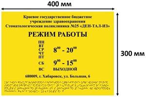 Тактильные таблички / вывески с азбукой Брайля 300х400мм