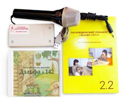Логопедический тренажер Дэльфа-142.1 версия 1.7