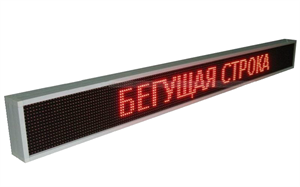 "Бегущая строка ""Стандарт"" улица/помещение 1010 х 210 х 90 мм, красная"