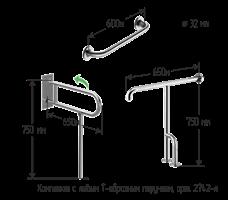 Комплект из 3-х поручней № 3 (Р-образный откидной, прямой, Т-образный) для санитарно-гигиенических комнат