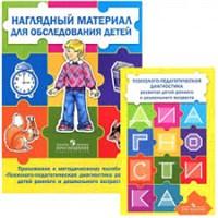 Психолого-педагогическая диагностика развития детей раннего и дошкольного возраста (с приложением) 2 тома, Стребелева Е. А.