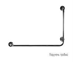 Поручень для инвалидов в ванную настенный Г-образный 300х400мм - Правый