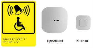 Беспроводная кнопка вызова персонала для инвалидов (с приемником и тактильной табличкой) К306