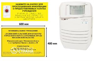 Комплект: Тактильные таблички с беспроводной кнопкой активации маяка / Звуковой маяк А200