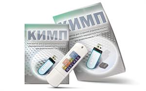 Конструктор индивидуальных маршрутов и программы (КИМП)