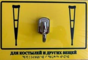Крючок-держатель для тростей и других вещей с тактильной табличкой