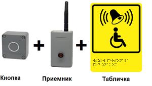 Беспроводная кнопка вызова помощи для инвалидов (с приемником и табличкой) DST40