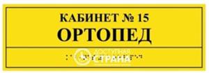 Комплексная тактильная табличка для кабинетов 100х300мм