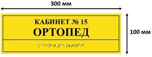 Комплексная тактильная табличка для кабинетов 100х300мм, ПОЛИСТИРОЛ